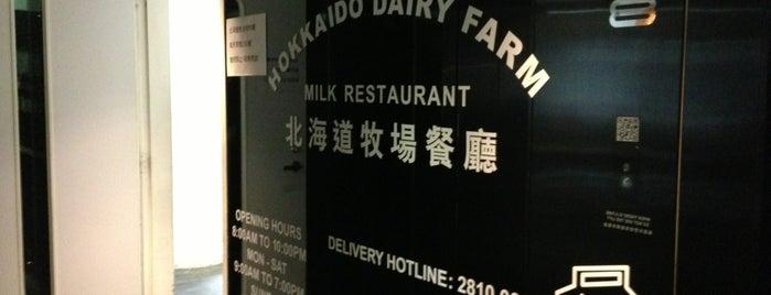 Hokkaido Dairy Farm Milk Restaurant 北海道牧場牛奶餐廳 is one of HK.