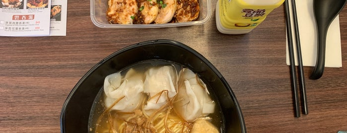 Hing Noodle is one of Noodles Spots HK.