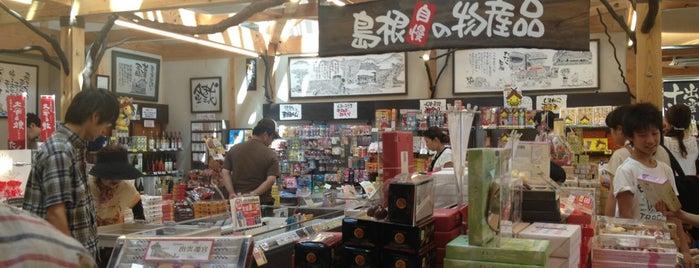 道の駅 たたらば壱番地 is one of 道の駅.