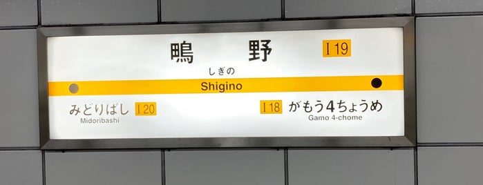 Shigino Station is one of 大阪市城東区.