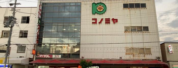 コノミヤ 鴫野店 is one of 大阪市城東区.