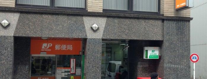 赤坂一ツ木通郵便局 is one of Orte, die Yusuke gefallen.