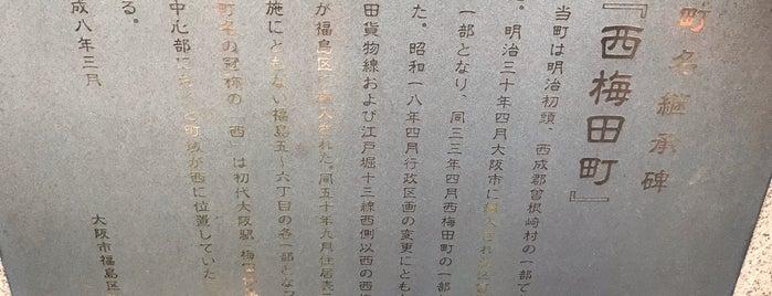 旧町名継承碑「西梅田町」 is one of 旧町名継承碑.