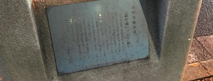 旧町名継承碑『森町南一〜二丁目』 is one of 旧町名継承碑.