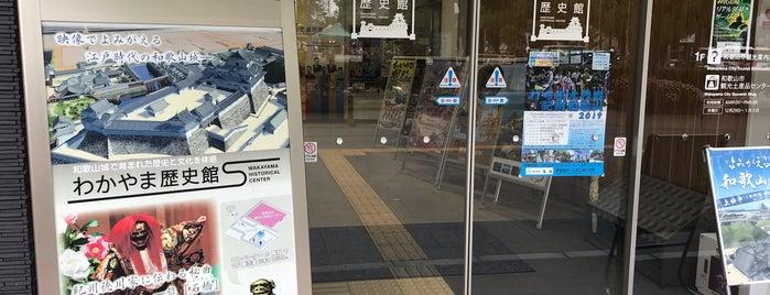 わかやま歴史館 is one of 和歌山.