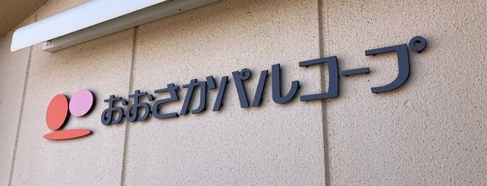 おおさかパルコープ 東中浜店 is one of 大阪市城東区.