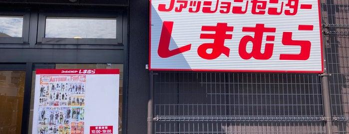 ファッションセンターしまむら 東中浜店 is one of 大阪市城東区.