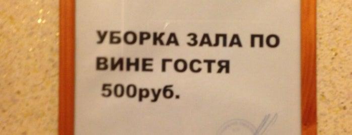 """Ресторан """"Золотое Время"""" is one of Нужно попробовать."""