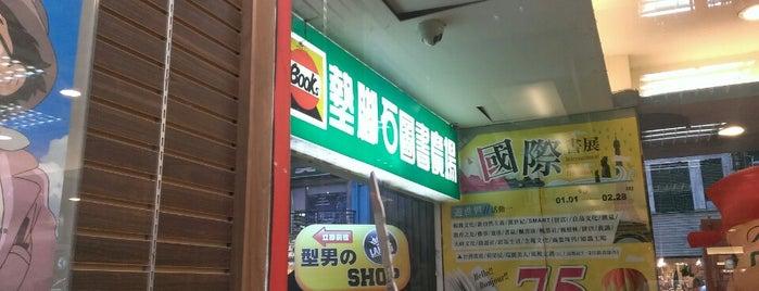 墊腳石圖書廣場 is one of Locais curtidos por Elona.