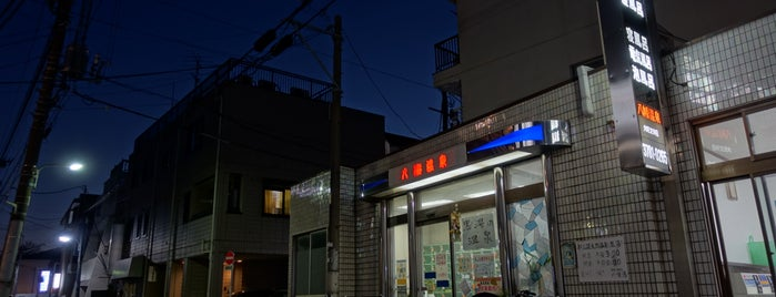 八幡湯 is one of Locais curtidos por 高井.