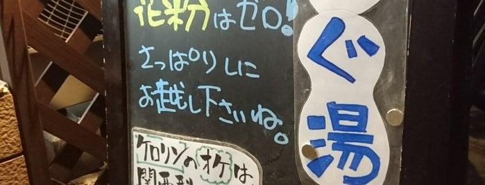 天狗湯 is one of Posti che sono piaciuti a Chieko.