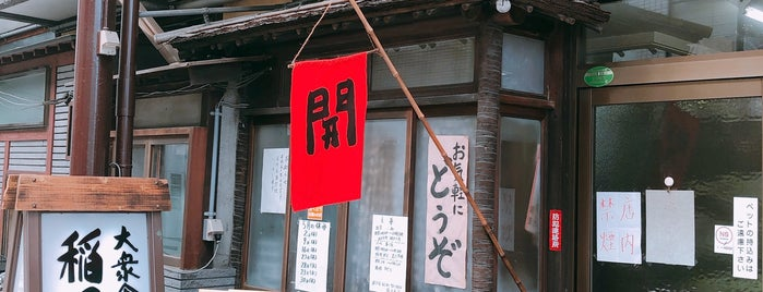 稲田屋 is one of TAKETAKOさんの保存済みスポット.