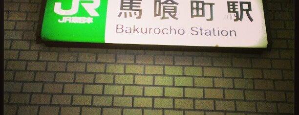 Bakurochō Station is one of JR 미나미간토지방역 (JR 南関東地方の駅).