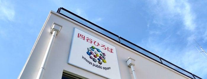 四谷ひろば is one of Lieux qui ont plu à Masahiro.