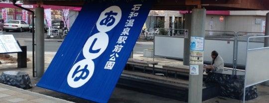 石和温泉駅 is one of JR 고신에쓰지방역 (JR 甲信越地方の駅).