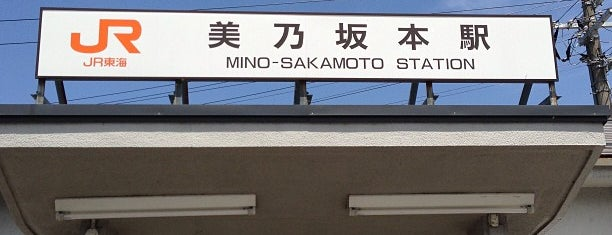 Mino-Sakamoto Station is one of 中央線(名古屋口).