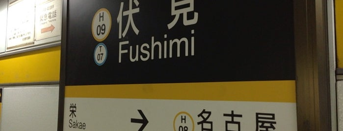 Fushimi Station is one of Lugares guardados de nakamimi.