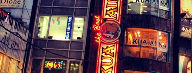 Kua 'Aina is one of Tokyo: eat & drink.