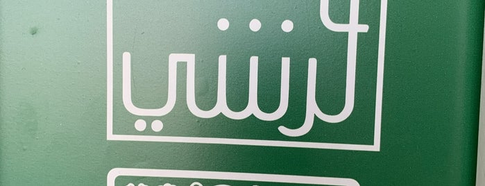 Freshii is one of Eastern province, KSA.