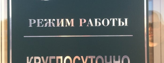 Визит is one of Orte, die Darya gefallen.