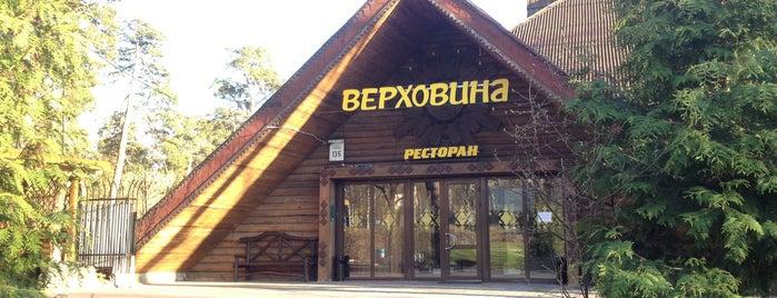 """Ресторан """"Верховина"""" is one of Wedding outdoor."""