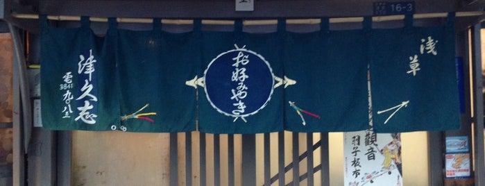 もんじゃ焼き 津久志 is one of Horimitsu'nun Beğendiği Mekanlar.