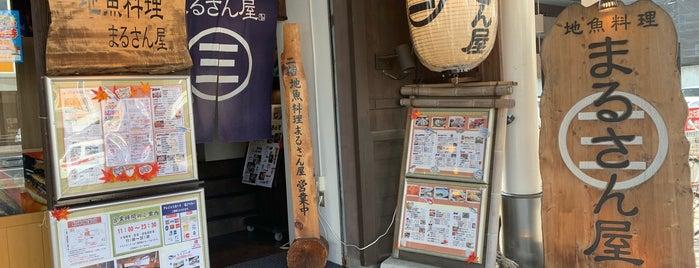 まるさん屋 is one of Kotaro 님이 저장한 장소.