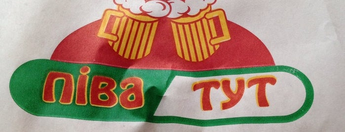 Пiва Тут is one of Минские пивные бары.