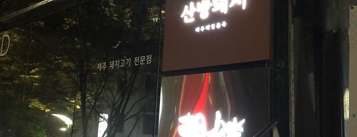 산방돼지 is one of Sung Han : понравившиеся места.