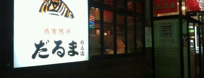 Jingisukan Daruma is one of Sapporo.