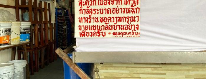 จั๊วข้าวหมูแดง is one of ราชบุรี.