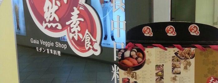 Gaia Veggie Shop is one of Hong Kong veggie.