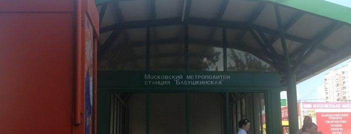 Остановка «Метро Бабушкинская» is one of Lugares favoritos de Galina.