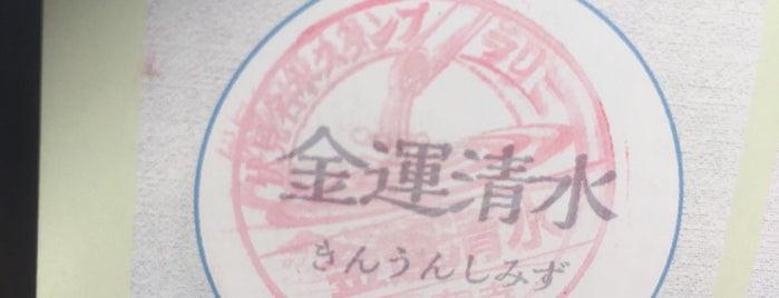 大黒寺 is one of 西郷どんゆかりのスポット.