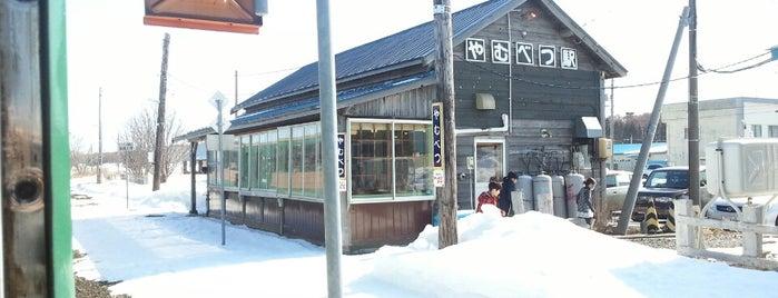 Yamubetsu Station is one of JR 홋카이도역 (JR 北海道地方の駅).