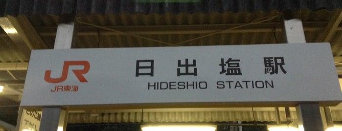 日出塩駅 is one of JR 고신에쓰지방역 (JR 甲信越地方の駅).