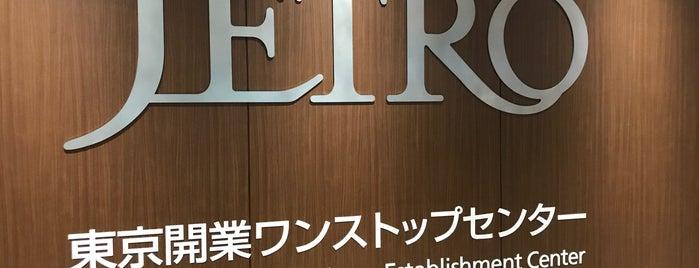ジェトロ・ビジネスライブラリー is one of 東京、専門図書館リスト - Time Out Tokyo.