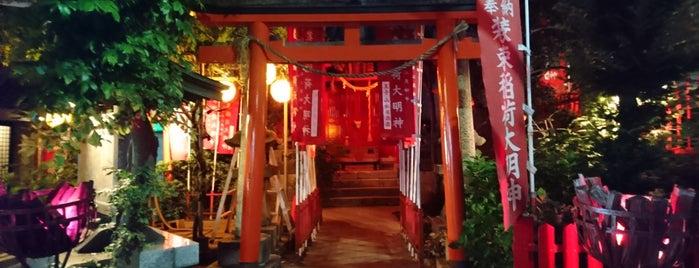 装束稲荷大明神 is one of Lieux qui ont plu à Horimitsu.
