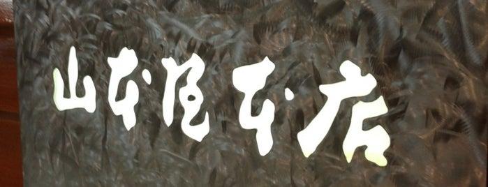 Yamamotoya Honten is one of Fernando'nun Beğendiği Mekanlar.