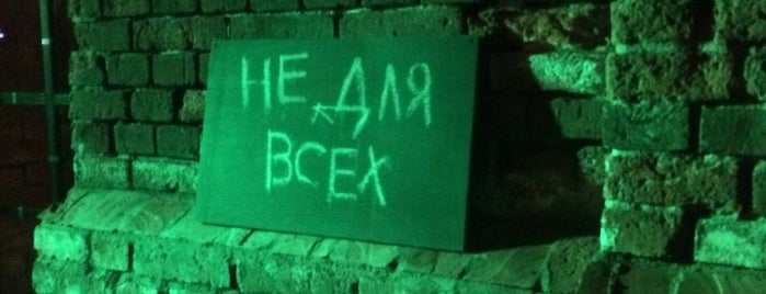 Не для всех is one of Чек.