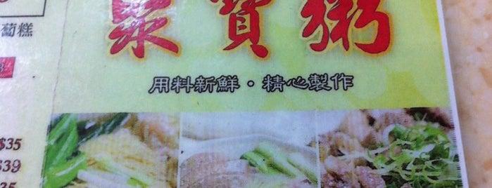 聚寶粥清湯腩 is one of Locais curtidos por Yodpha.