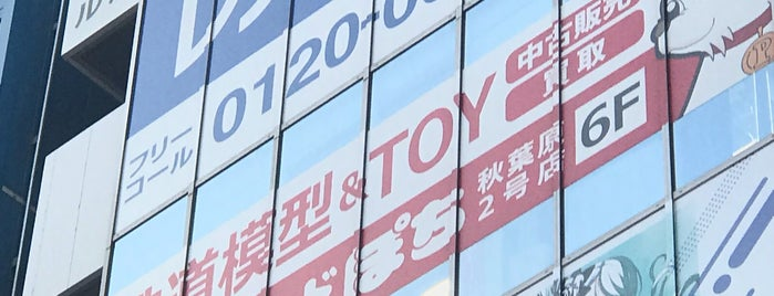 ホビーランドぽち 秋葉原2号店 is one of Lieux qui ont plu à 高井.