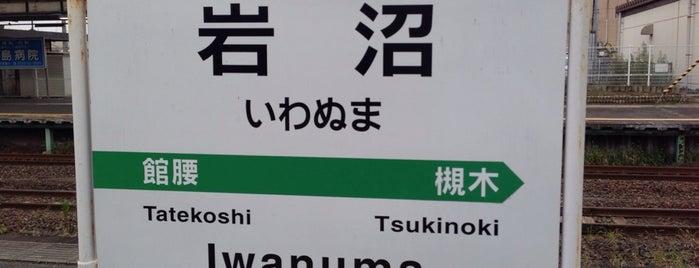 Iwanuma Station is one of JR 미나미토호쿠지방역 (JR 南東北地方の駅).
