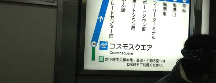 ニュートラム コスモスクエア駅 (P09) is one of Locais curtidos por Fadlul.