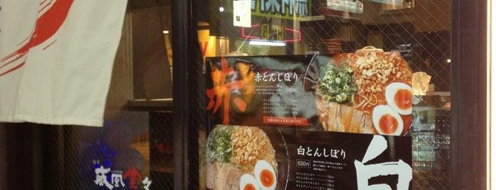 麺屋 威風堂々 大阪梅田東通店 is one of Tempat yang Disimpan ぎゅ↪︎ん 🐾.
