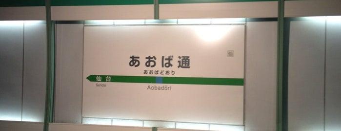 Aoba-Dōri Station is one of JR 미나미토호쿠지방역 (JR 南東北地方の駅).