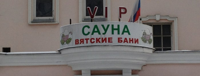 Вятские бани is one of Lieux qui ont plu à Jano.