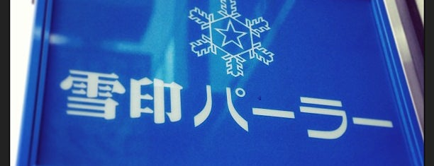 Snow Brand Parlor is one of Sapporo.
