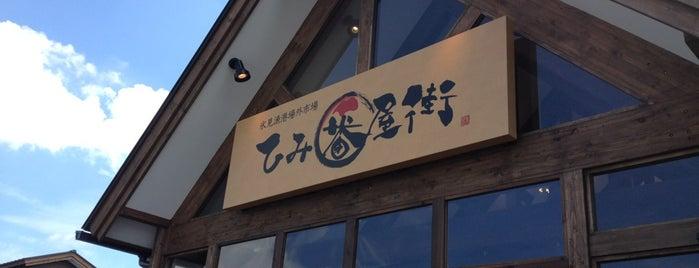 漁港場外市場 ひみ番屋街 is one of モリチャンさんのお気に入りスポット.