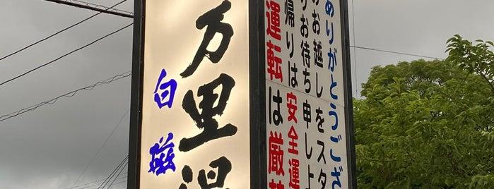 伊万里温泉 白磁乃湯 is one of ヤンさんのお気に入りスポット.